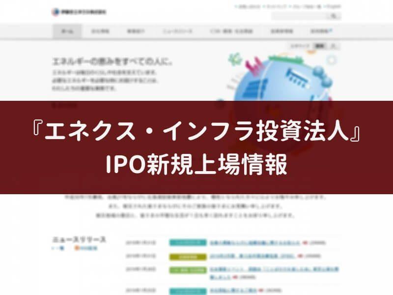 エネクス・インフラ投資法人
