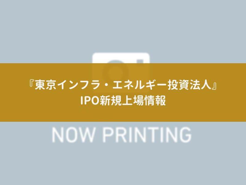 東京インフラ・エネルギー投資法人