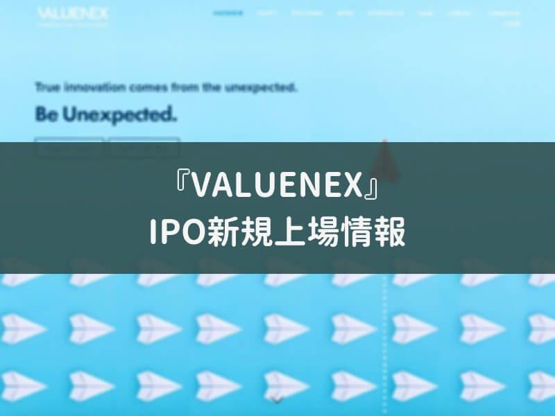 VALUENEX