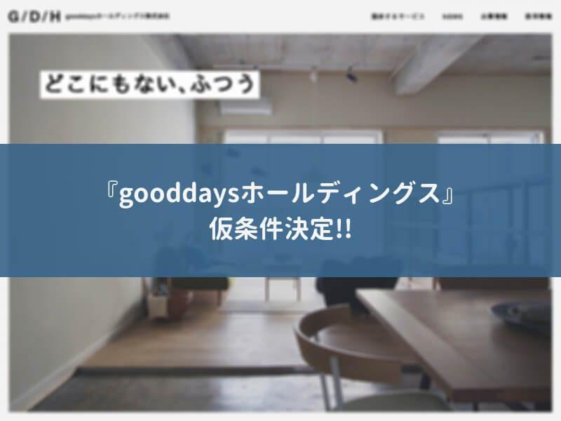 gooddaysホールディングス