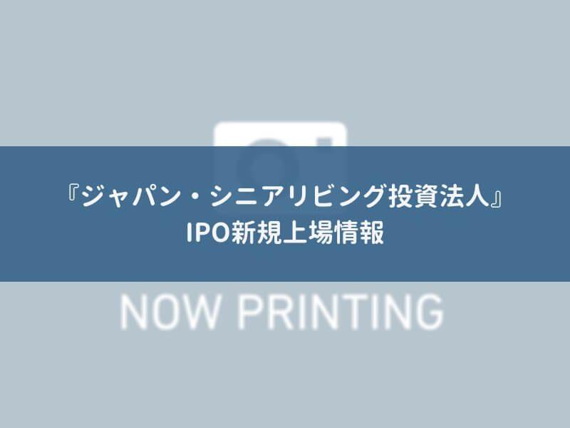 ジャパン・シニアリビング投資法人