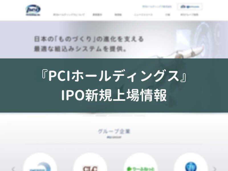PCIホールディングス