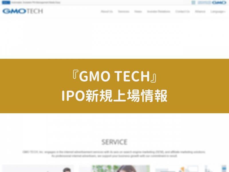 GMO TECH