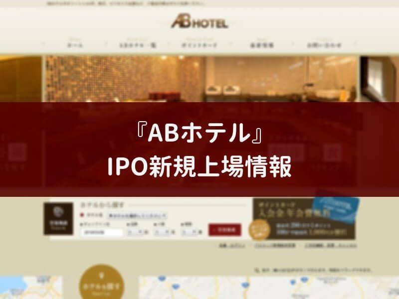 ABホテル