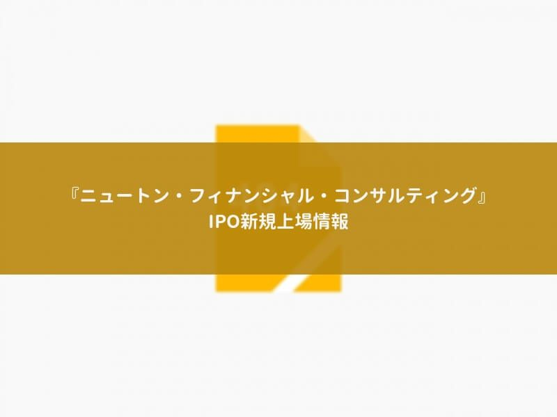 ニュートン・フィナンシャル・コンサルティング