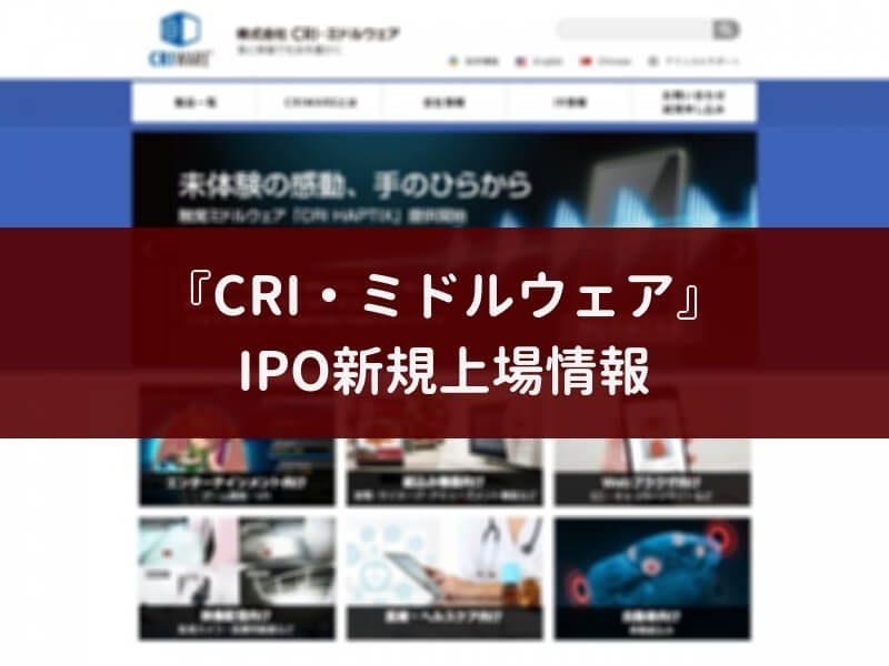 CRI・ミドルウェア