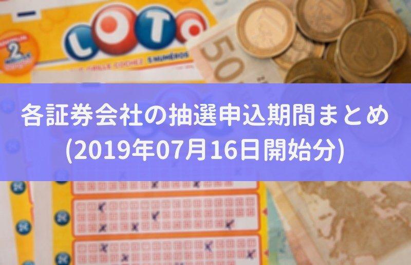 各証券会社の抽選申込期間まとめ(2019年07月16日開始分)