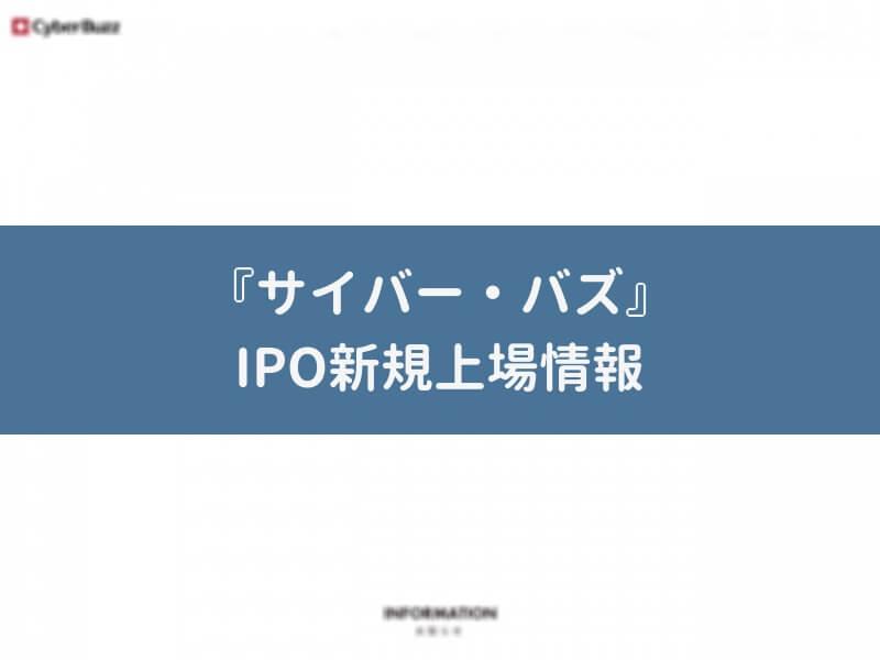 Ipo サイバー バズ