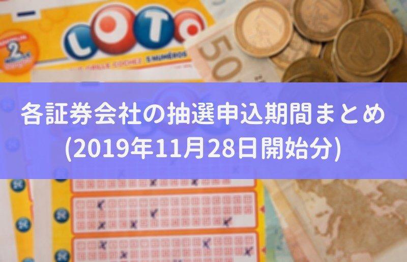各証券会社の抽選申込期間まとめ(2019年11月28日開始分)