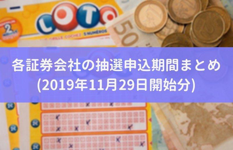 各証券会社の抽選申込期間まとめ(2019年11月29日開始分)