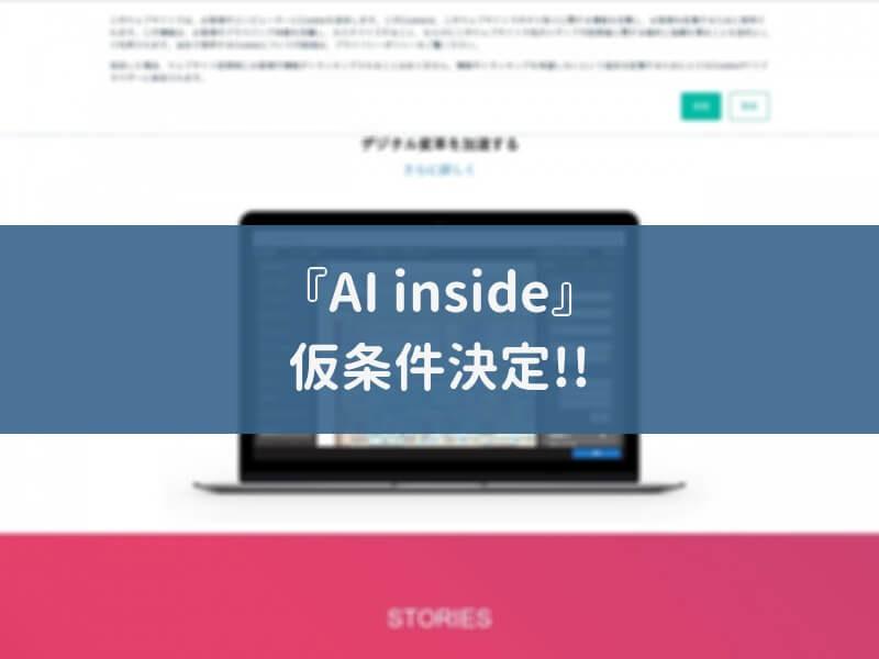 AI inside