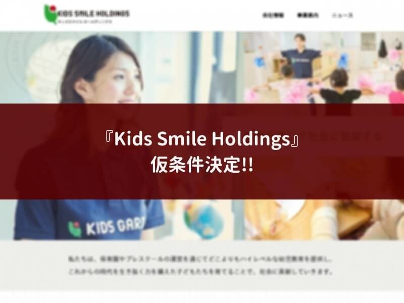 Kids Smile Holdings