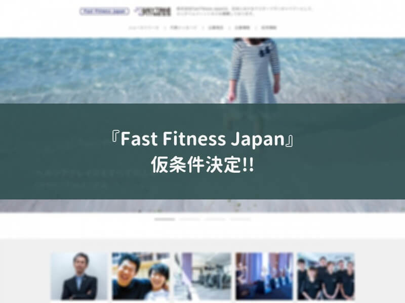 Fast Fitness Japan