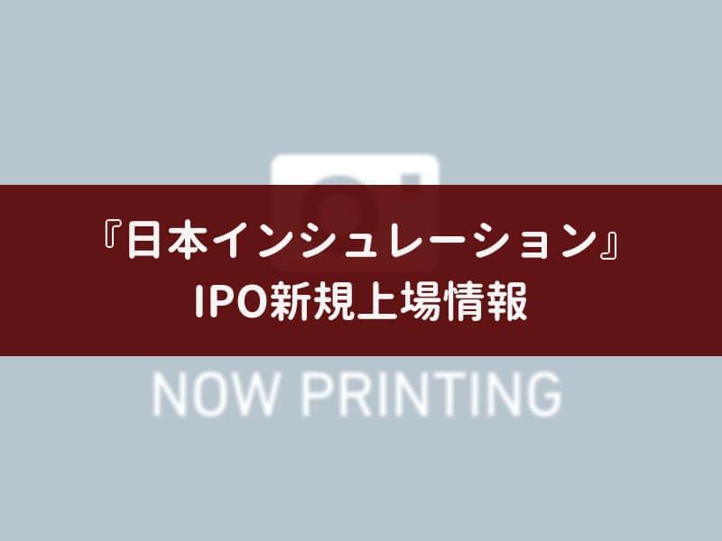 日本インシュレーション